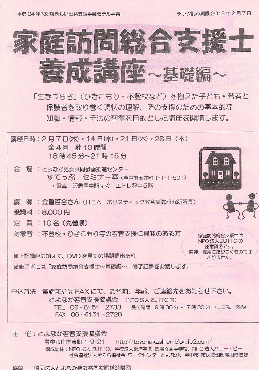 20130207家庭訪問総合支援士養成講座1