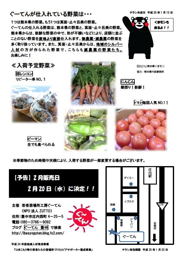 20130123もったいない野菜2