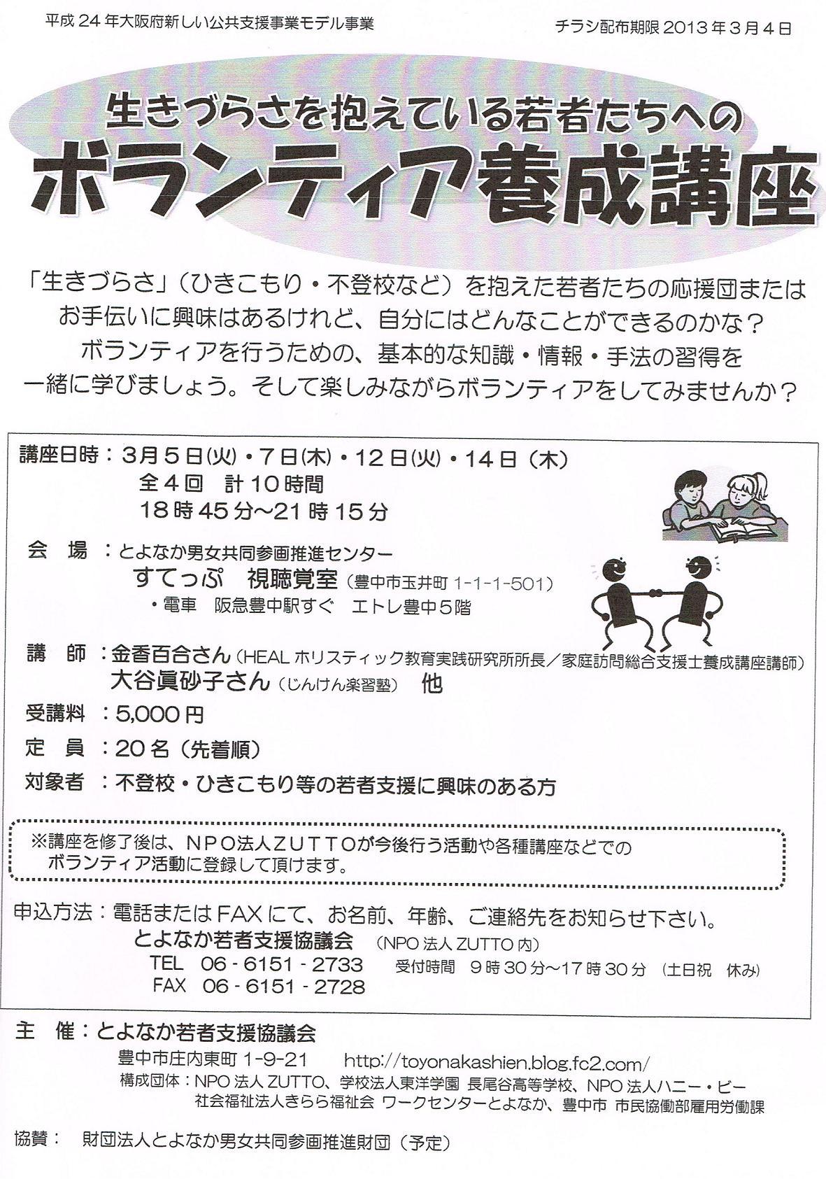20130305~ボランティア養成講座1