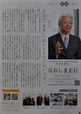 直嶋国会レポート