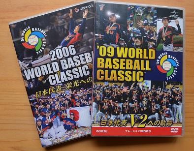WBC 優勝DVD