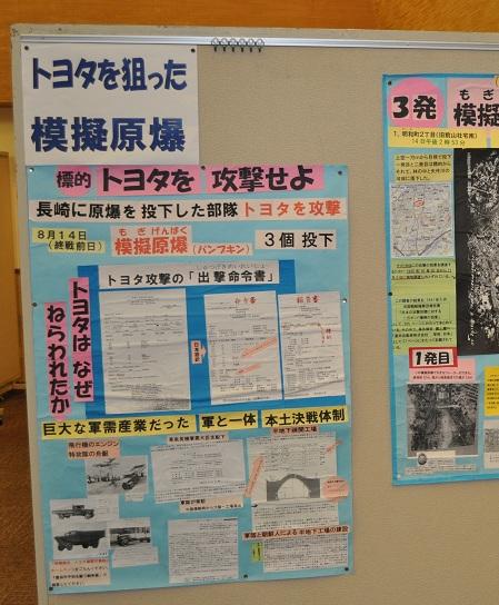2012 豊田市戦争展2