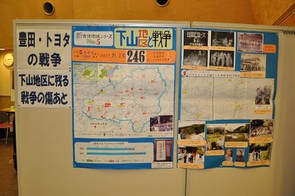 2012 豊田市戦争展3
