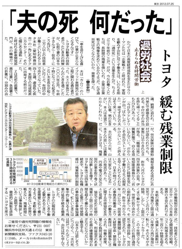 東京新聞 トヨタ過労死