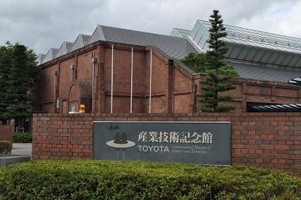 201208 産業技術記念館1
