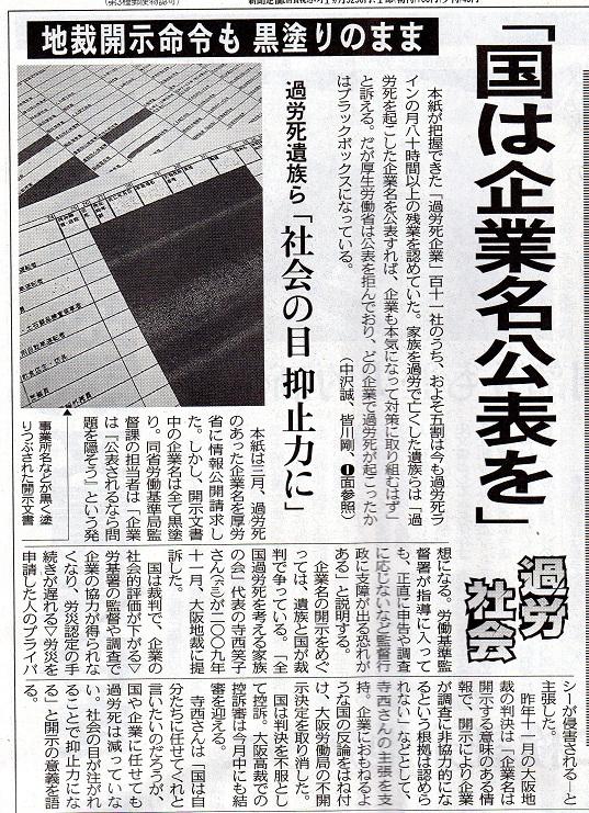 99 東京新聞 過労死企業名公表を