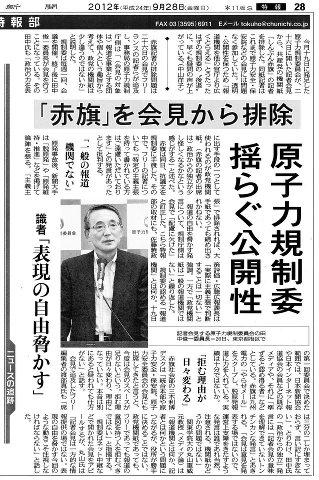 東京新聞 赤旗取材拒否