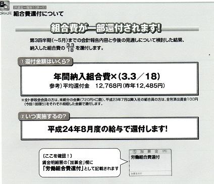 トヨタ労組評議会ニュース 201208