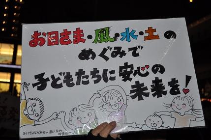 20121221 関電前3