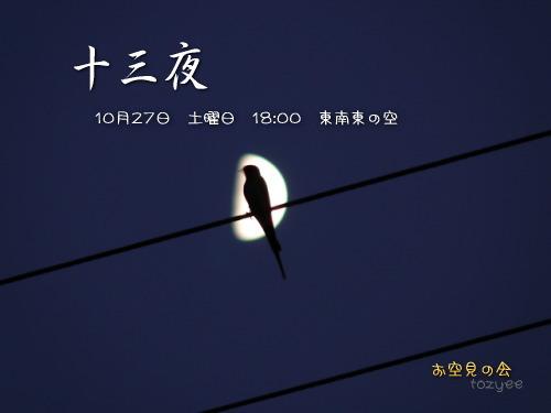 201210 27 十三夜