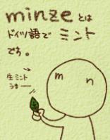 minze(みんつぇ)