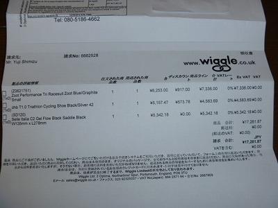 Wiggleの商品領収明細書