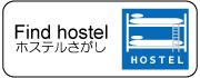 ホステル180-70