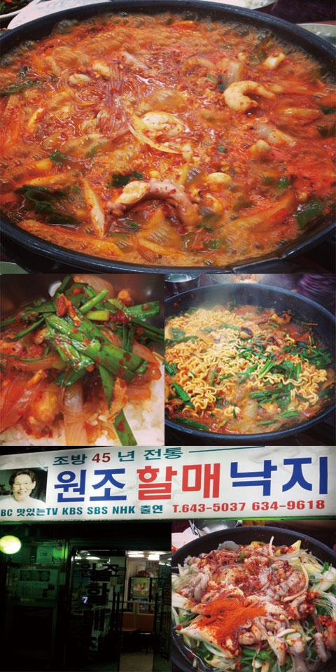釜山食事1