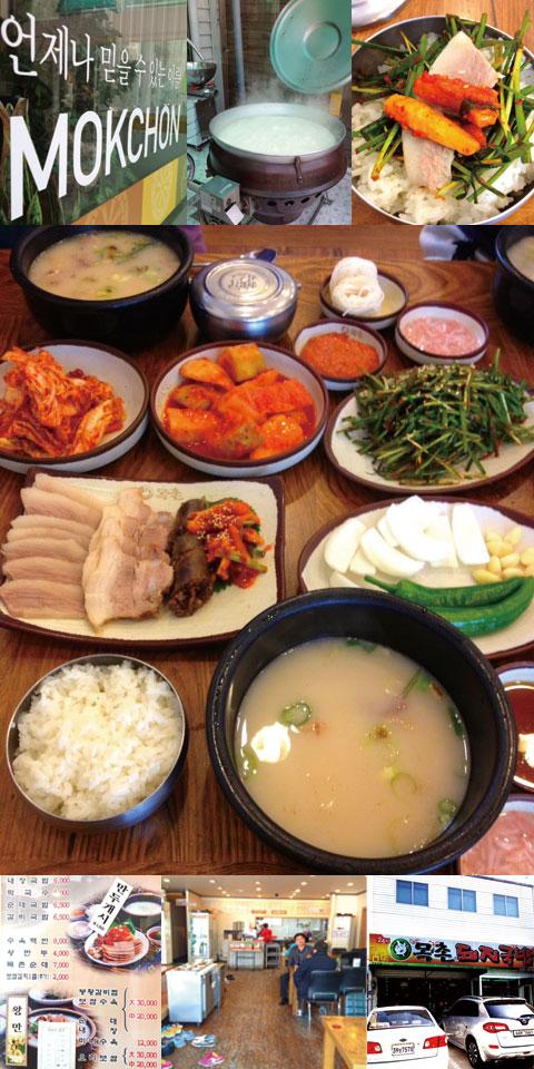 釜山食事2