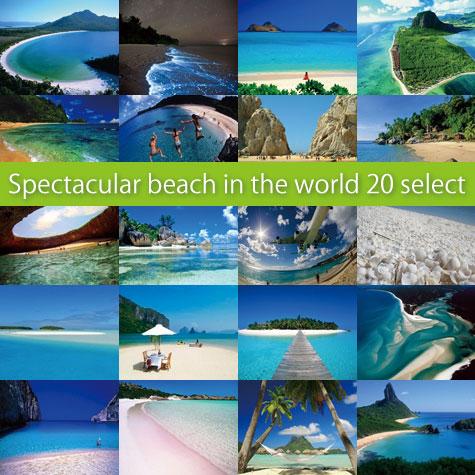 一生に一度は行ってみたい世界の絶景ビーチ表紙