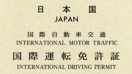 国外運転免許証
