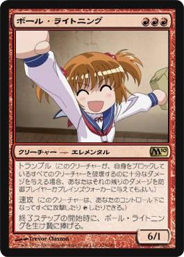 BallLightning_yuuki001_01.jpg
