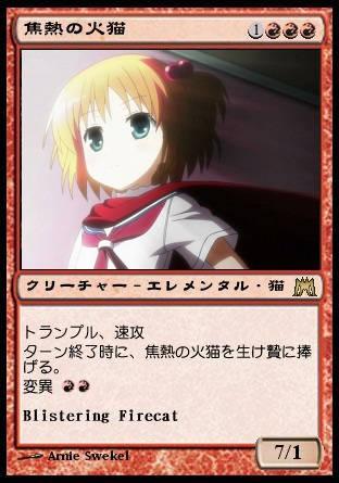 BlisteringFirecat_yuuki001_01.jpg