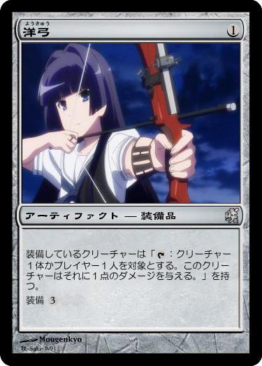 STG_Archery001.jpg