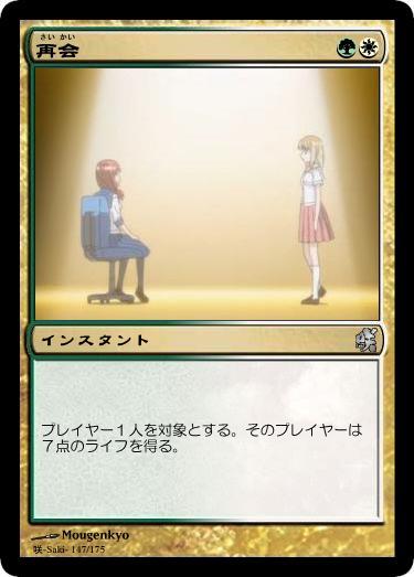 STG_HisaMihoko001.jpg