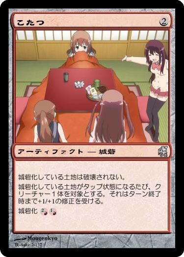 STG_Kotatsu001.jpg