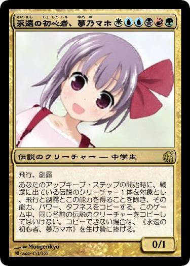 STG_Maho003.jpg