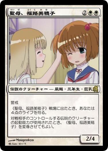 STG_Mihoko001.jpg