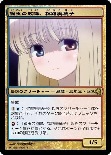STG_Mihoko002.jpg