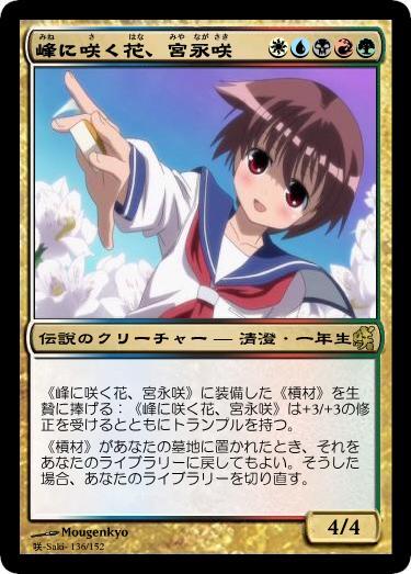 STG_Saki001.jpg