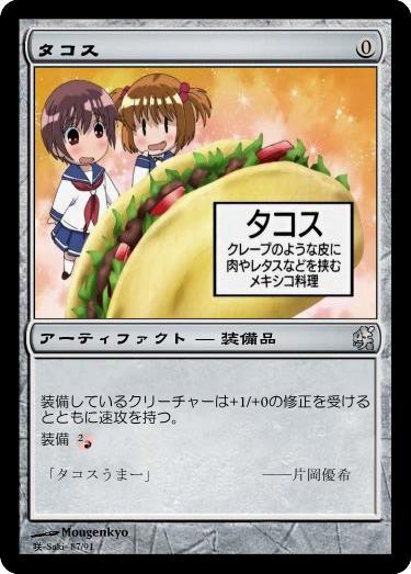 STG_Tacos001.jpg
