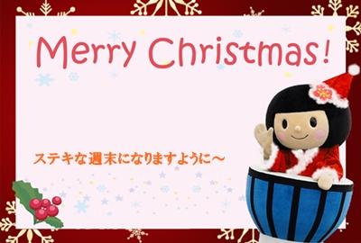 せとちゃんクリスマスカード
