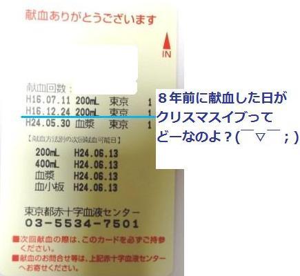 20120531_献血カード裏