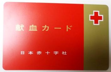 20120531_献血カード
