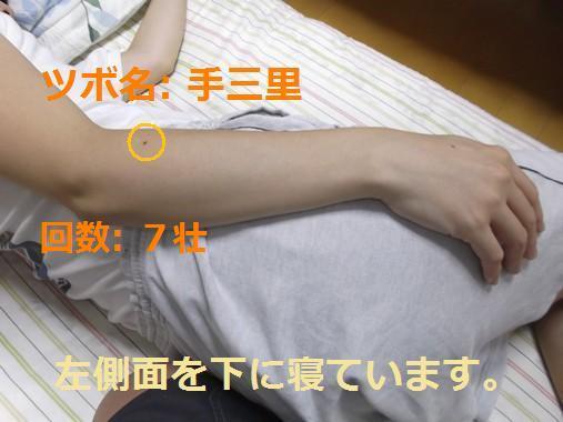 20120805_04手三里