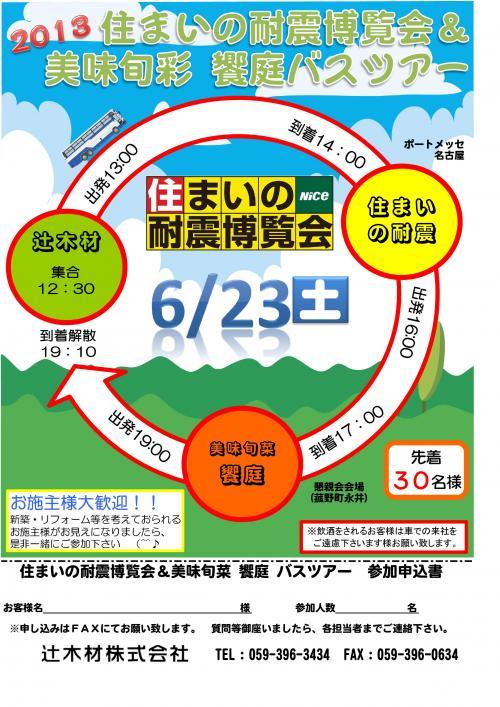 耐震博覧会2013