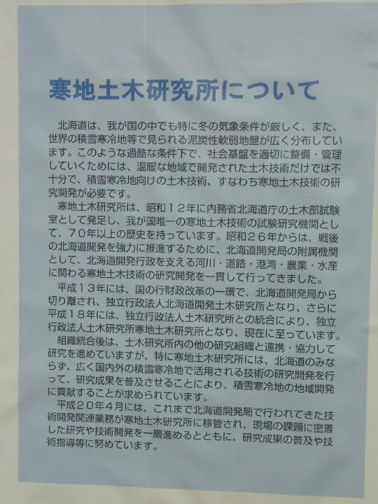 寒地土木研究所12