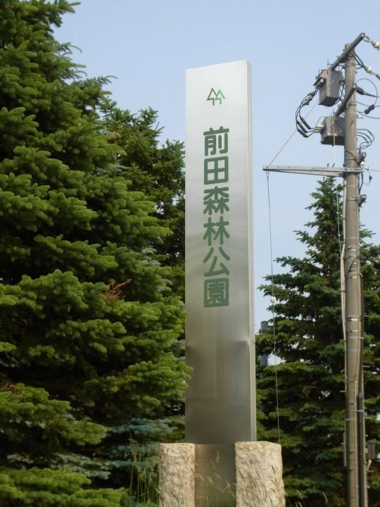 前田森林公園02