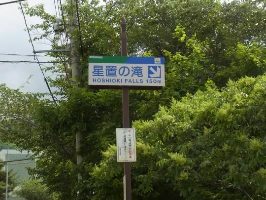 星置の滝01