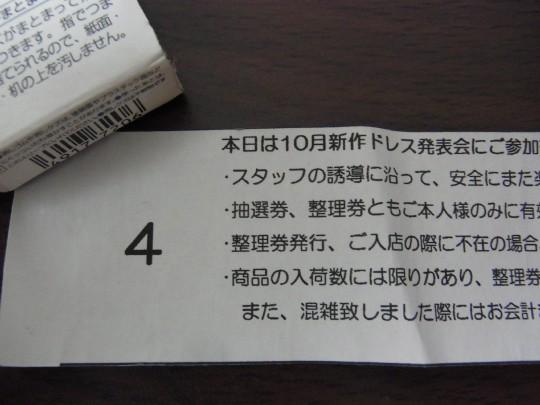 百合が原 和装メイド38