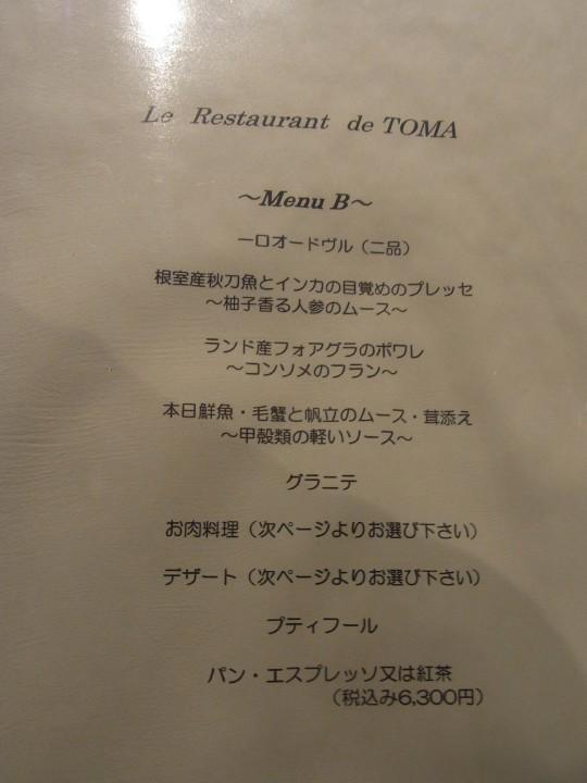 フレンチ toma02