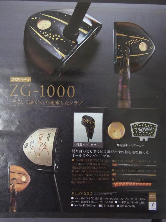 本間ZG09