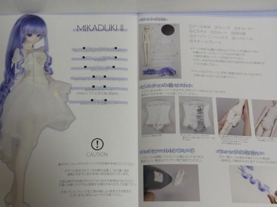 ミカヅキ2 オビツ03