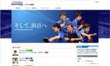 【情報】 シチズン卓球部の公式サイトを新規開設