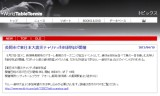 【情報】 5/27長岡市で東日本チャリティ卓球祭が開催