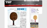 【情報】 プロジェクトTSP開発秘話『アルスノーバ』
