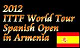 スペインオープン2012 2012年04月18日~22日にアルメニアで開催
