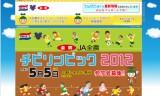 【情報】 5/5のチビリンピック2012に水谷/岸川出演