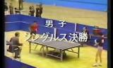 【卓球】 小野誠治VS郭躍華 1979年世界卓球平壌大会