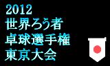 世界ろう者卓球選手権大会 平成24年4月29日(日)~5月6日(日) 東京・国立オリンピック記念青少年総合センターで開催
